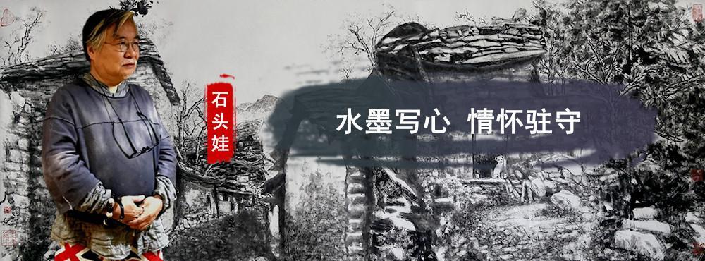石头娃(王小信):水墨写心 情怀驻守