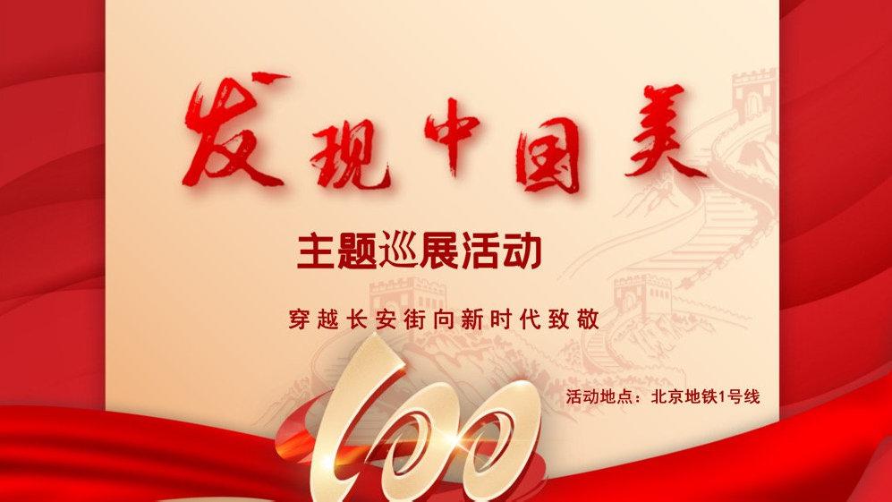"""""""安合元""""品牌亮相北京地铁一号线""""发现中国美""""主题专列"""
