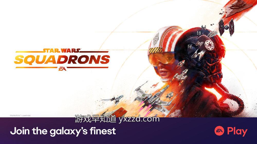 《星球大战:战机中队》将于3月18日加入EA Play与Xbox终极游戏通行证