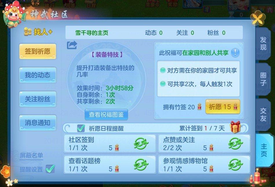 """《神武4》手游全新内容""""盛夏之约""""将至:神兽更强力!"""