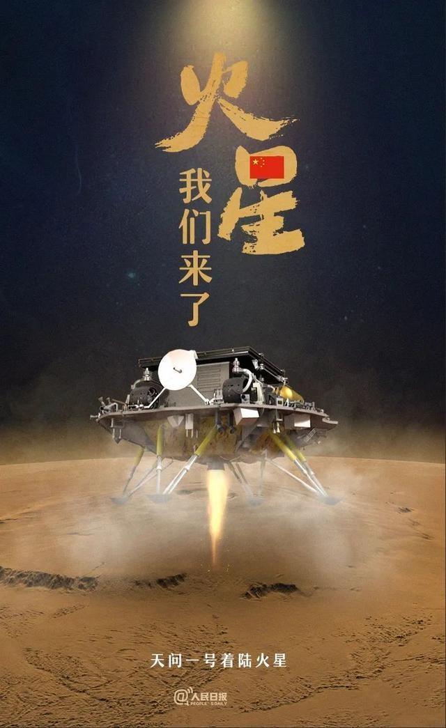 美国对中国的科技封锁失败!天问一号成功着陆火星,国外有些人的反应亮了