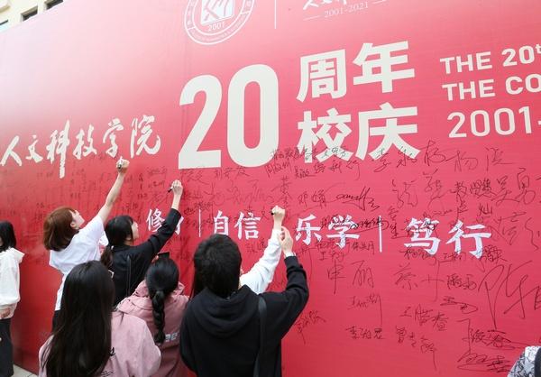贵州民族大学人文科技学院举行建校20周年庆祝大会