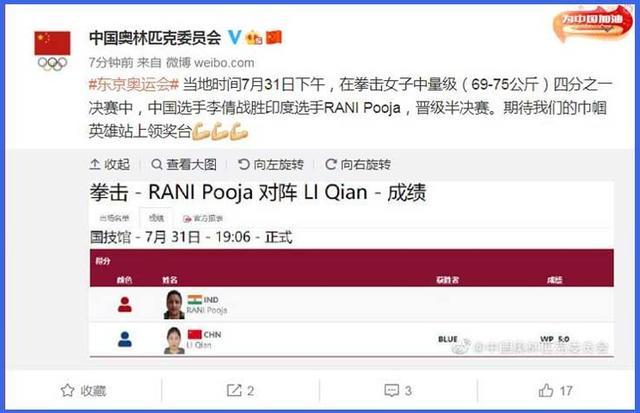 拳击女子中量级四分之一决赛 中国选手李倩晋级半决赛