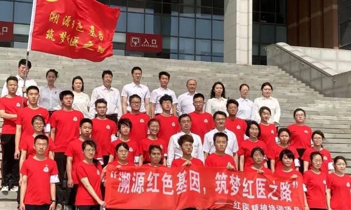"""""""溯源红色基因,筑梦红医之路""""红医精神培训在中国医科大学正式启动"""