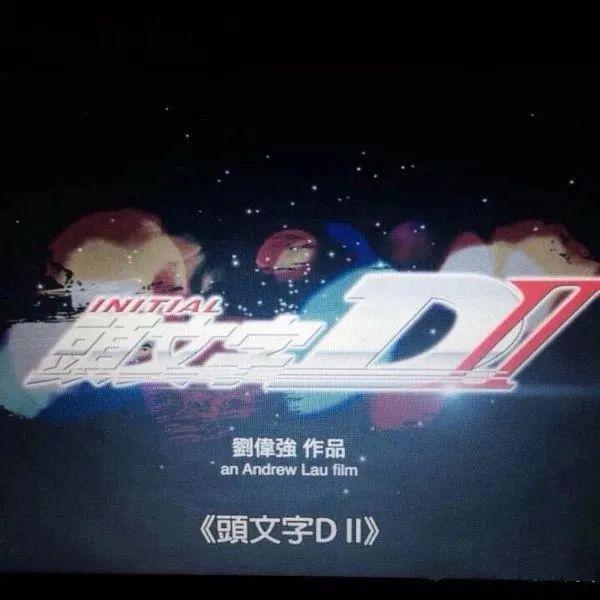 XI全网-周杰伦《头文字D》续集确定无望,女主角铃木杏15年后样子大变样