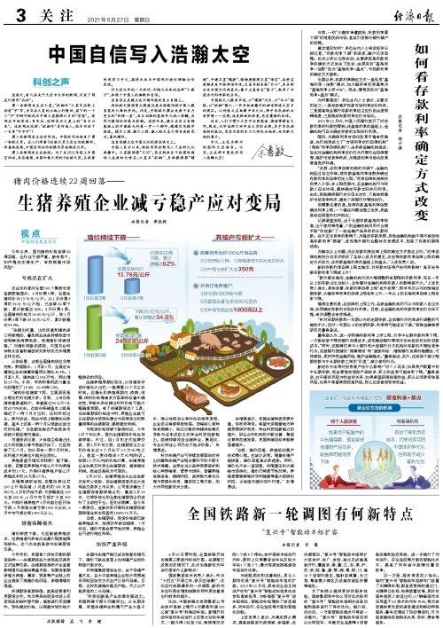 经济日报:生猪养殖企业减亏稳产应对变局