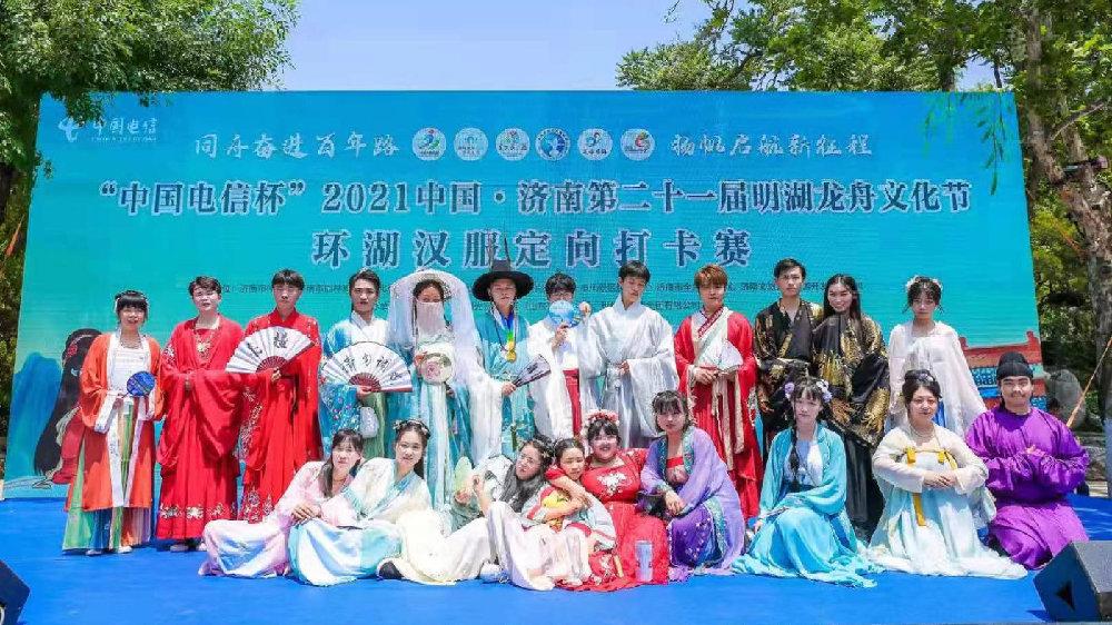 """""""中国电信杯""""2021年中国·济南第二十一届明湖龙舟文化节隆重开幕"""