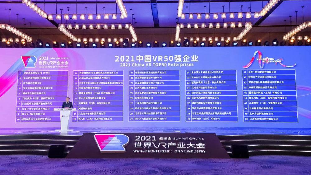 Insta360 影石连续两年入围中国 VR 50 强企业榜单