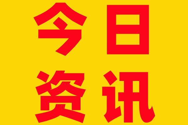 """(新华全媒头条·精读)在这朵""""四叶草""""里,读懂中国开放""""密码"""""""