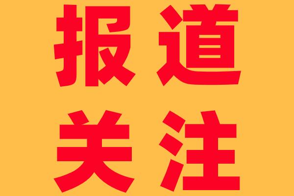 中国财政部副部长邹加怡:将完善财税政策、财政资金支持绿色发展