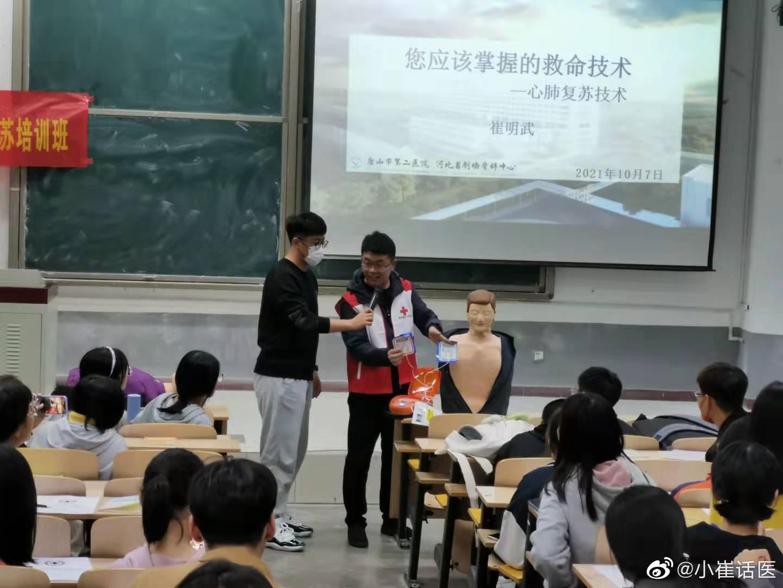 2021年AED使用及心肺复苏培训班唐山站第二期在唐山师范学院成功……