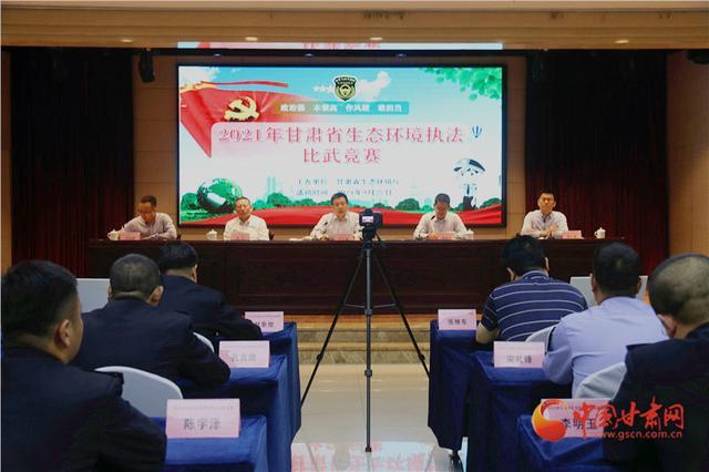 2021年甘肃省生态环境执法大练兵比武竞赛拉开帷幕