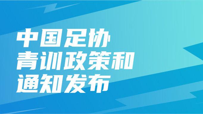 中国足球协会关于会员协会上报本地区男子U13/U15年龄段赛事信息通知