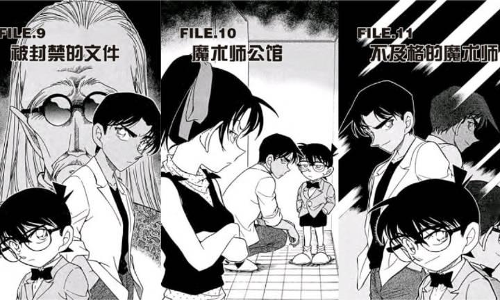 『青山刚昌』漫画《名侦探柯南》第487~490话 柯南和平次的推理魔术