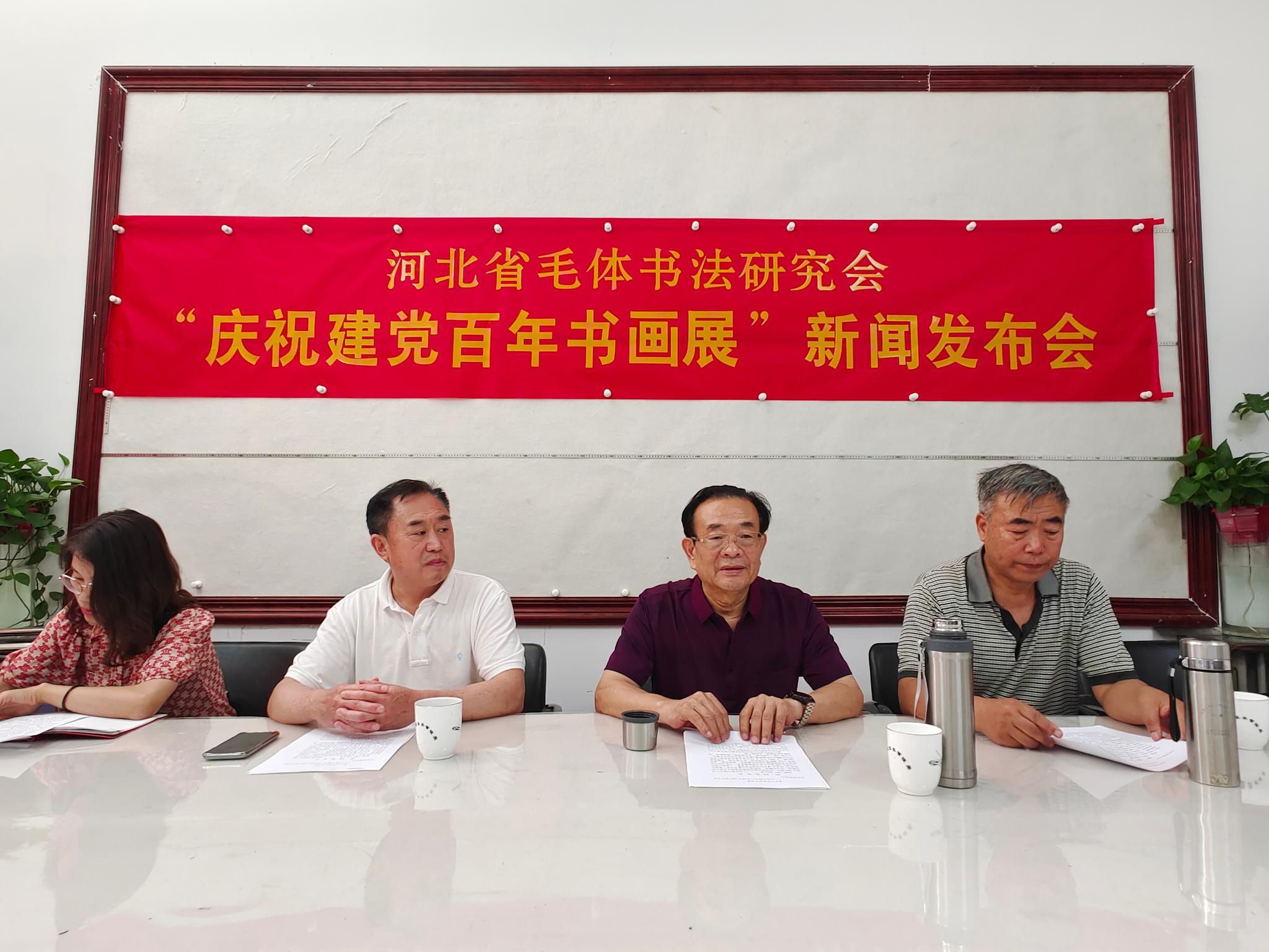 河北省毛体书法研究会庆祝建党百年书画展26日开展