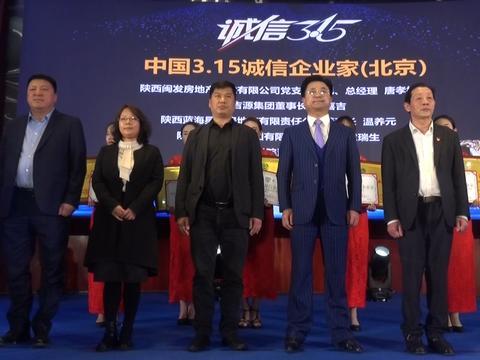"""陕西服装工程学院董事长吕明荣获""""中国3·15诚信企业家""""称号"""