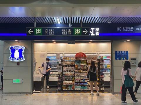首批三家地铁店开业,北京便利店迎来新战场