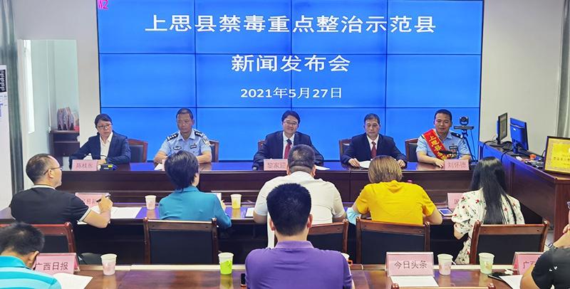 广西上思县禁毒重点整治工作取得明显成效