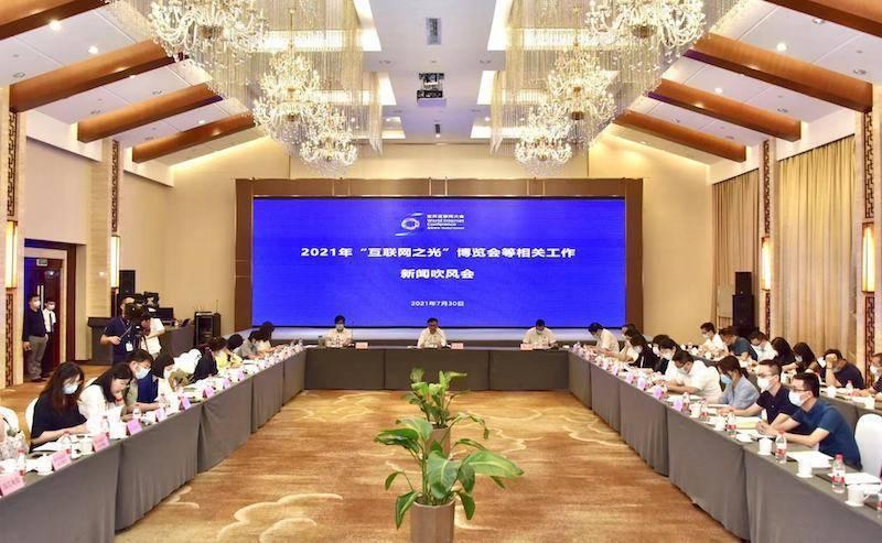 """2021年""""互联网之光""""博览会将于9月下旬在乌镇召开 近200家企业已报名参展"""