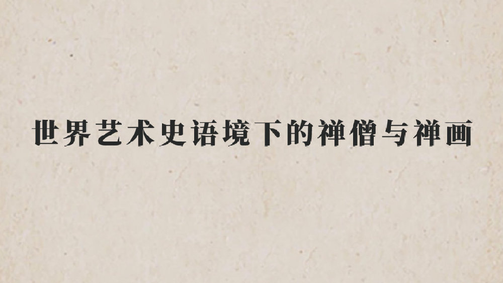 世界艺术史语境下的禅僧与禅画