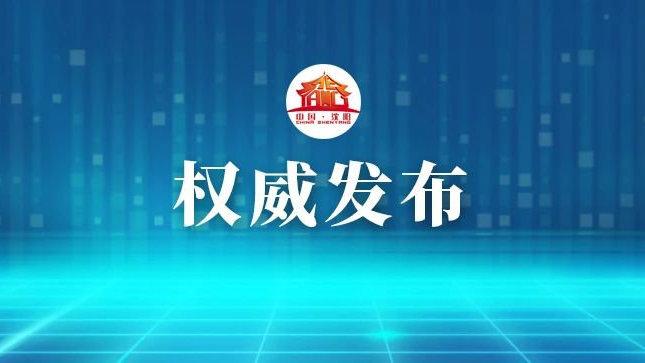 沈阳通报新增1例南京输入确诊病例和2例关联无症状感染者情况