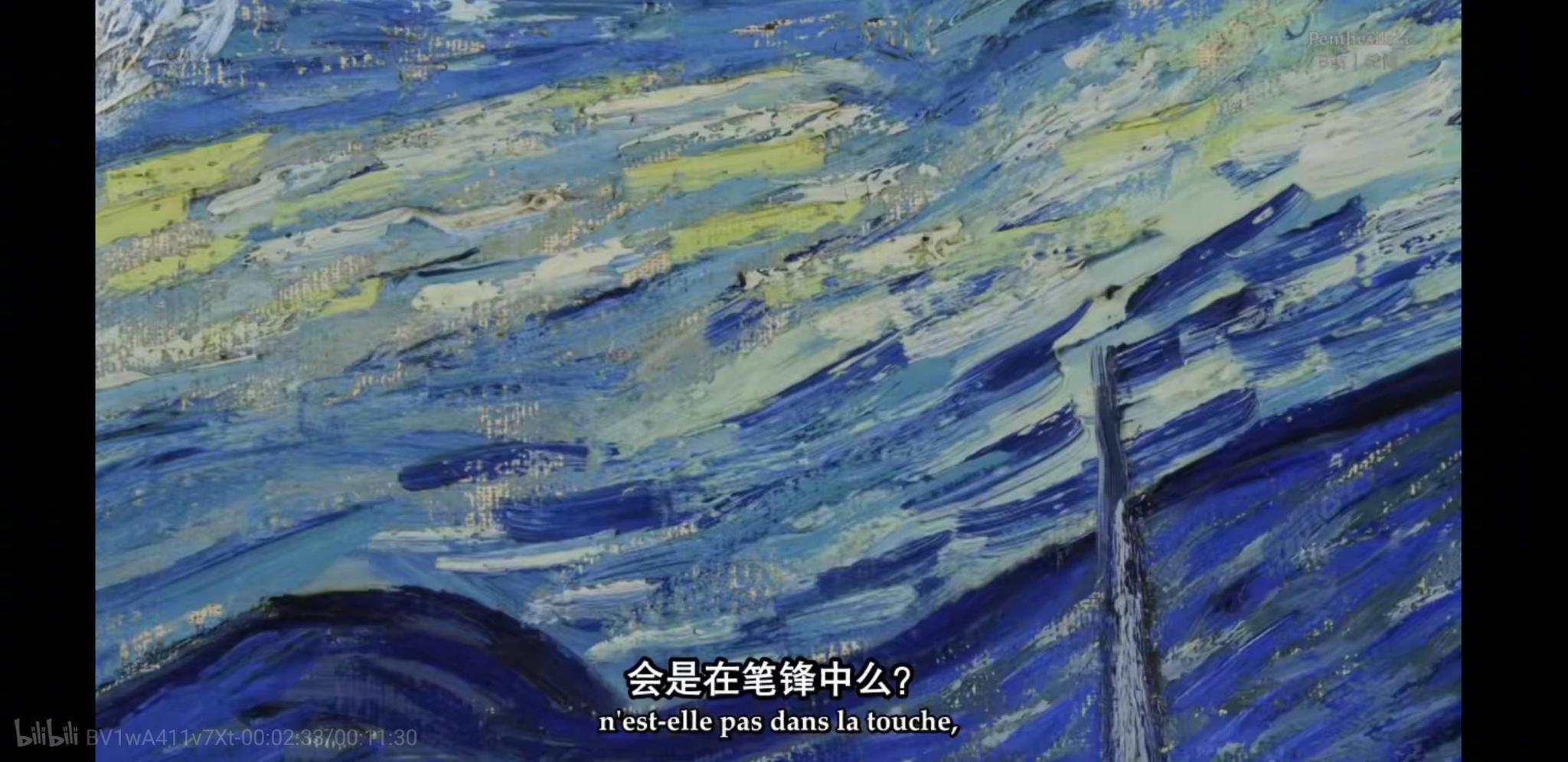 纪录片《问画系列》从画作细节来讲述大师名作梵高《星空》马奈《在