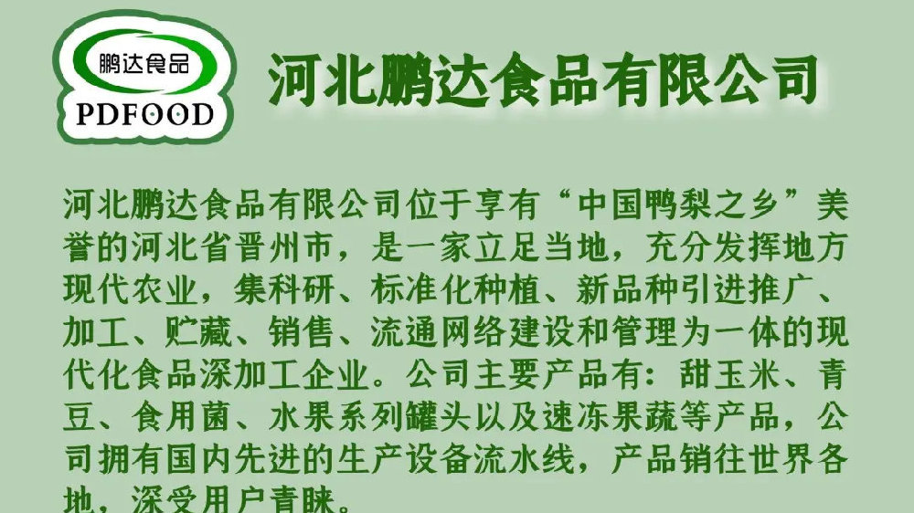 河北工业品牌 | 鹏达食品-罐头及冷冻果蔬