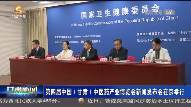 「短视频」第四届中国(甘肃)中医药产业博览会新闻发布会在京举行