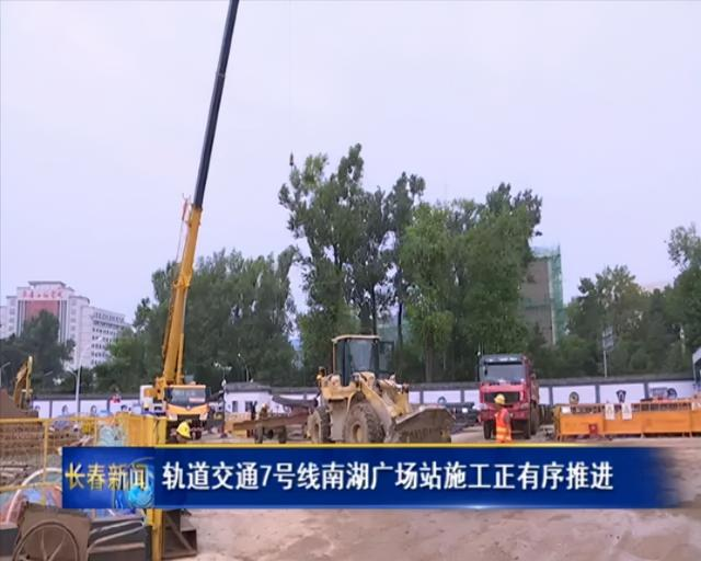 长春轨道交通7号线南湖广场站施工正有序推进