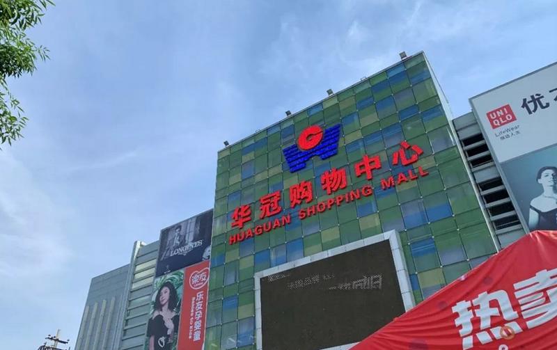 刘强东再出手,京东全资控股北京华冠超市