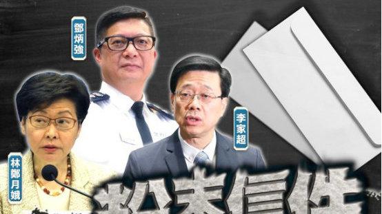 林郑月娥、李家超、邓炳强收粉末信丨香港一日