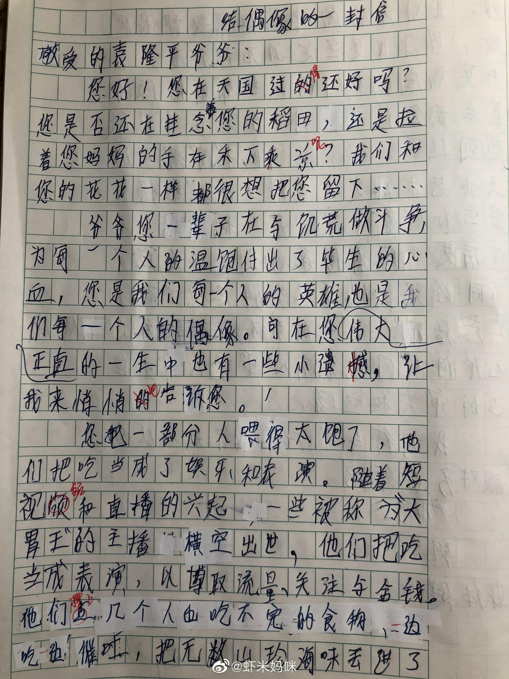 王同学正在龙飞凤舞补暑假作业 老师布置的一篇作文《给偶像的一封信》