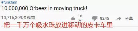 中国人小时候玩儿剩下的吸水球,居然在国外火爆了