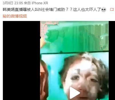 网红韩美娟开直播称遭不明人士堵门威胁