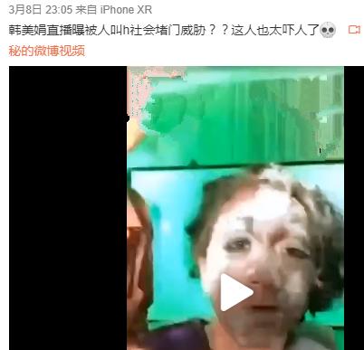 网红韩美娟开直播称遭不明人士堵门威胁,奶奶在一旁安慰别再说了