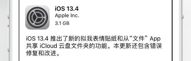 小丫头空间升级记19_iOS13.4准正式版发布,正式版推出时间确定__财经头条