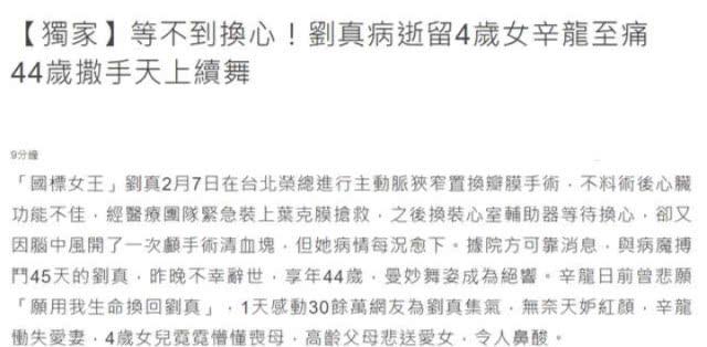 刘真病逝,老公胡子几乎全白身体暴瘦,曾称愿用自己命换妻子生命