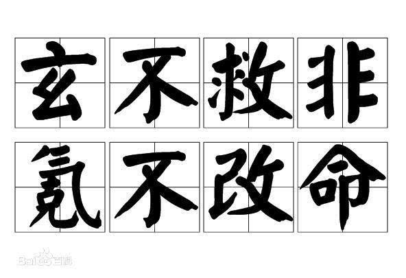 """阴阳师:除了""""玄不救非,氪不改命"""",还有哪些有趣的口号?"""