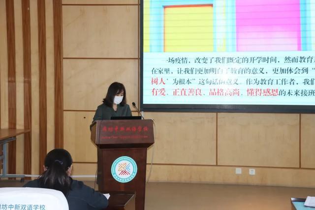 潍坊中新双语学校中层管理干部硬核计划备战开学~
