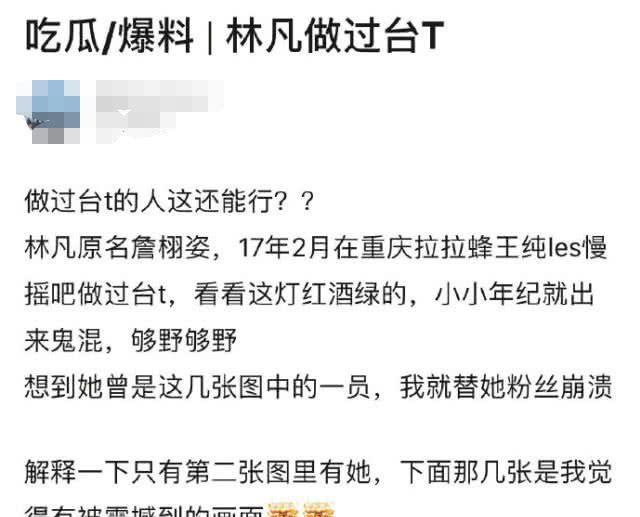 申冰因当小三退赛后,青你2学员林凡又被曝在重庆做过酒吧台T