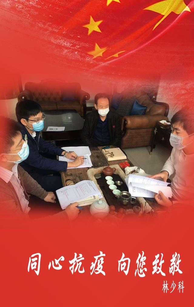 勇往直前,致敬深圳市司法局下沉干部