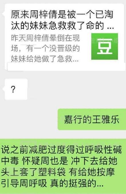 《青你2》玩大了!周梓倩被淘汰哭晕送医,杨幂公司新人施救立功