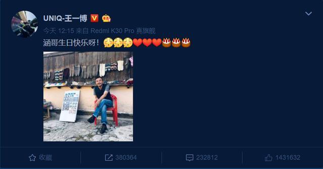 新老天天兄弟为汪涵庆生:大张伟聪明,欧弟搞怪,王一博内敛