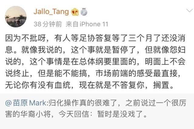 周定洋式遗憾重演?曝某华裔新星欲归化中国,足协3个月不给回复