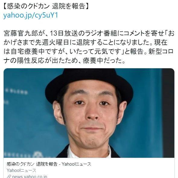 确诊新冠肺炎的宫藤官九郎已治愈出院,目前在家疗养。