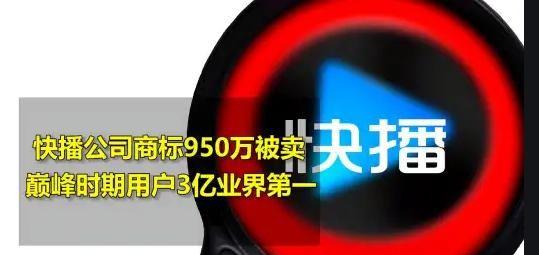 快播商标拍卖价接近千万,创始人王欣如今再创业