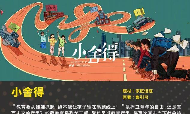 夏磊的小孩_继《小欢喜》《小别离》之后,黄磊、海清带来的新剧《小舍得 ...