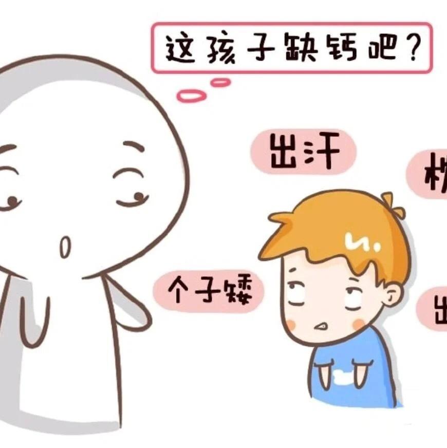 月嫂网:家长注意宝宝缺钙的表现与及时的应对方法