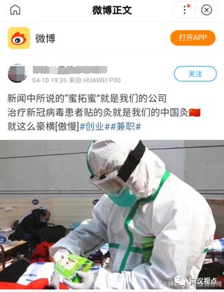 蜜拓蜜代理商借疫情炒作中國灸虛假宣傳之下的造富裂變模式