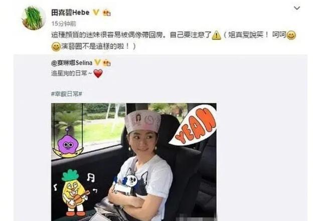 罗志祥获吴宗宪田馥甄力挺